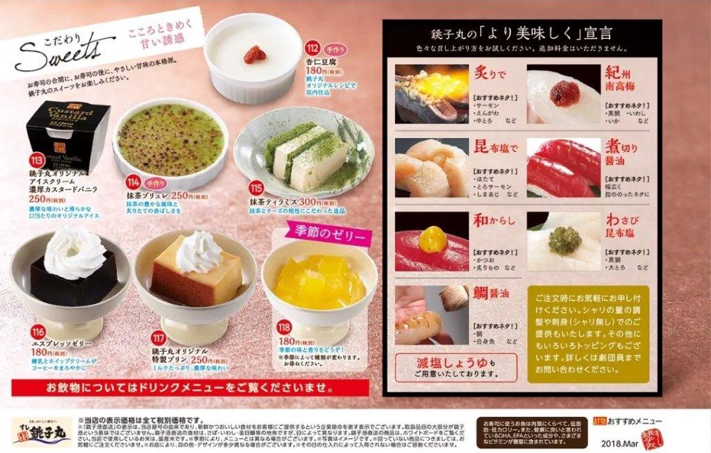 銚子丸デザートメニュー