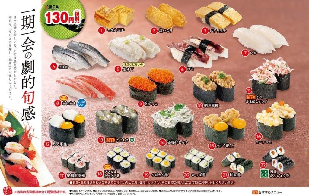 銚子丸130円メニュー