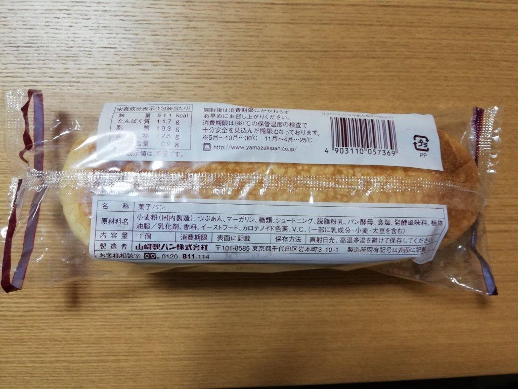 ヤマザキのコッペパン「つぶあん&マーガリン」裏面表示