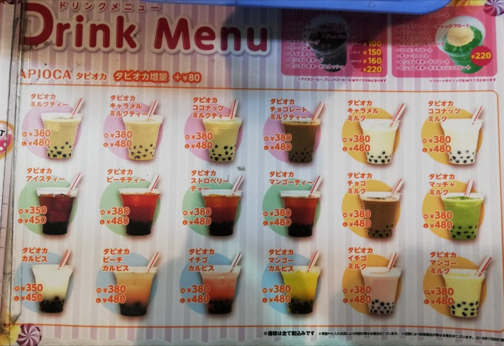 Pinky Tiara瑞江店ドリンクメニュー