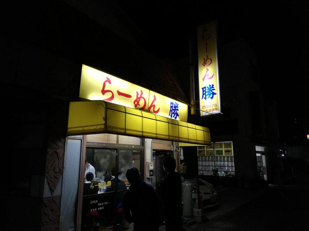 江戸川区篠崎のラーメン屋さん勝店舗外観