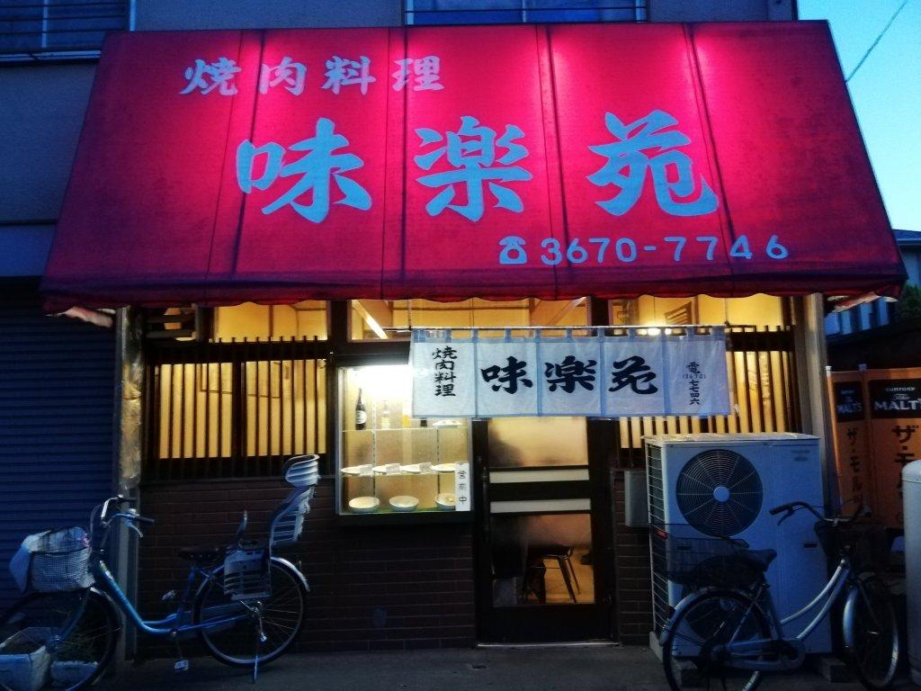 篠崎のホルモン屋さん味楽苑の店舗外観