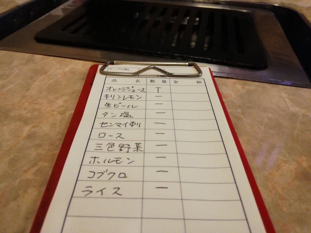 篠崎のホルモン屋さん味楽苑の注文票