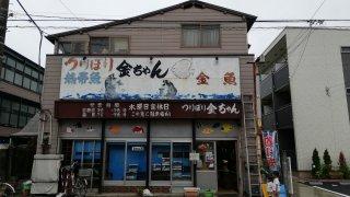 江戸川区の釣り堀金ちゃん