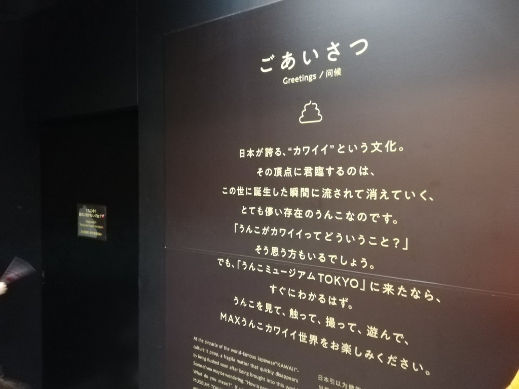 うんこミュージアムのエントランス
