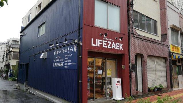 江戸川区の防災・防犯グッズショップLIFEZACKの店舗外観