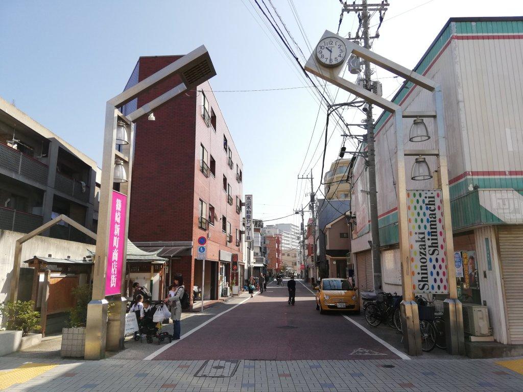 江戸川区下篠崎の新町商店街の入り口