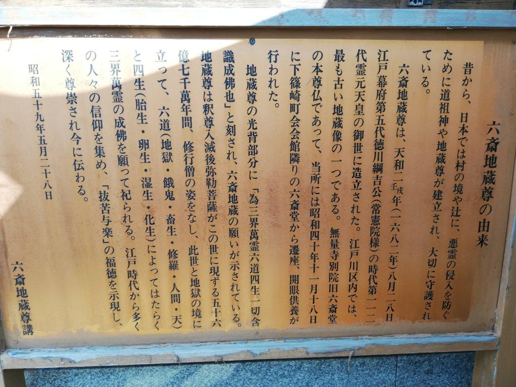 江戸川区新町商店街のお地蔵さんの説明