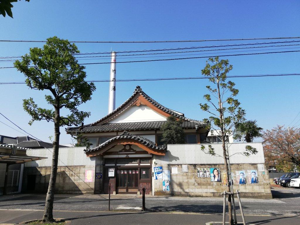 江戸川区の銭湯竹の湯