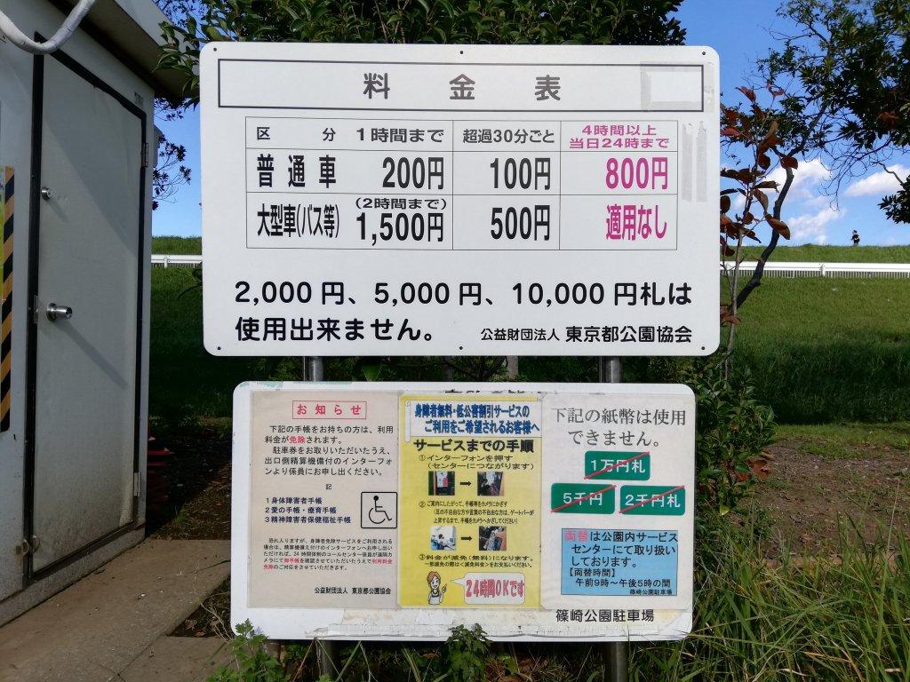 江戸川区篠崎公園の駐車場料金表