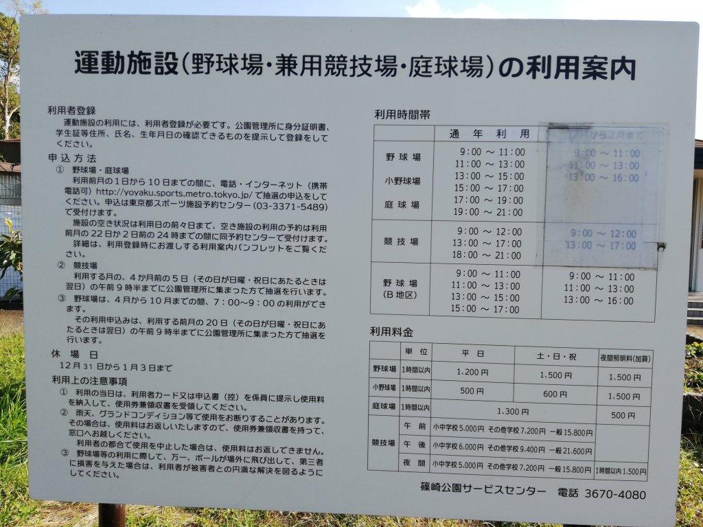 江戸川区篠崎公園の有料設備一覧表