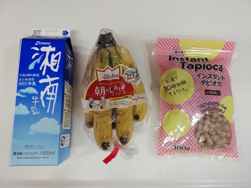業務スーパーの牛乳とバナナと冷凍タピオカ