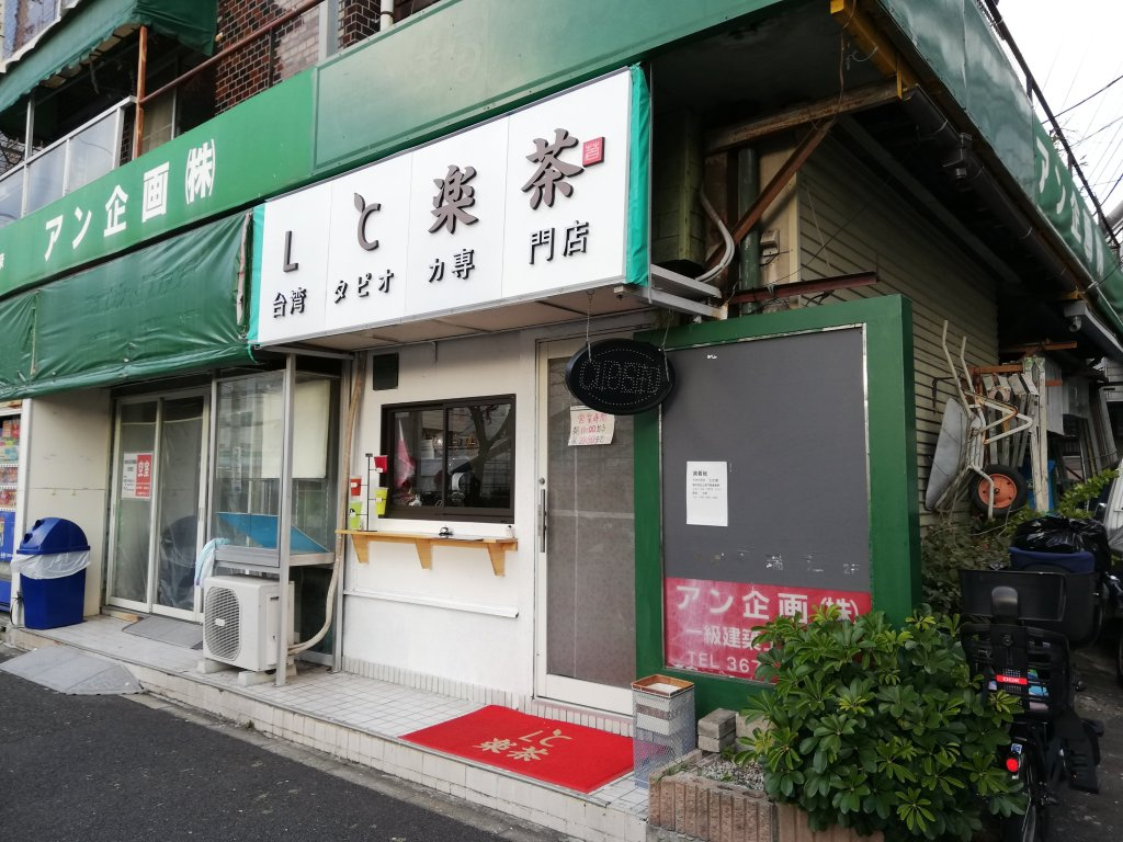 江戸川区瑞江の台湾タピオカ専門店LC楽茶