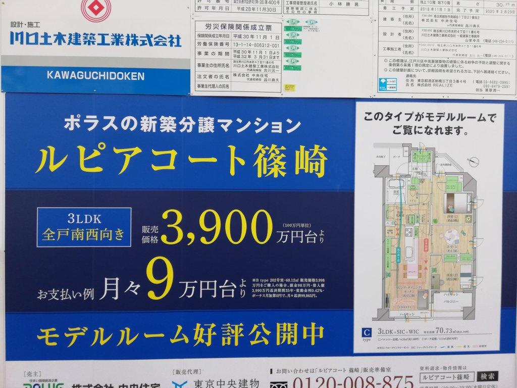 ルピアコート篠崎の現地看板