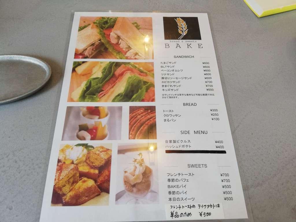 瑞江のカフェBAKEのメニュー表
