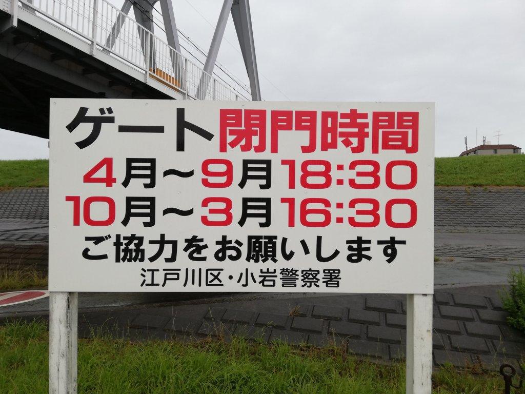 小岩菖蒲園の駐車場ゲート開門時間が書かれた看板