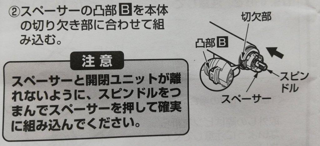 TMHG40の水栓に開閉ユニットとスペーサーを取り付ける