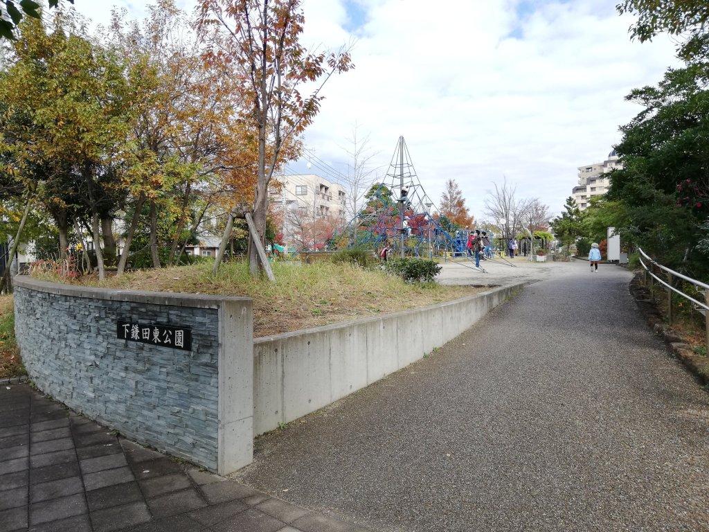 江戸川区の下鎌田東公園の入り口