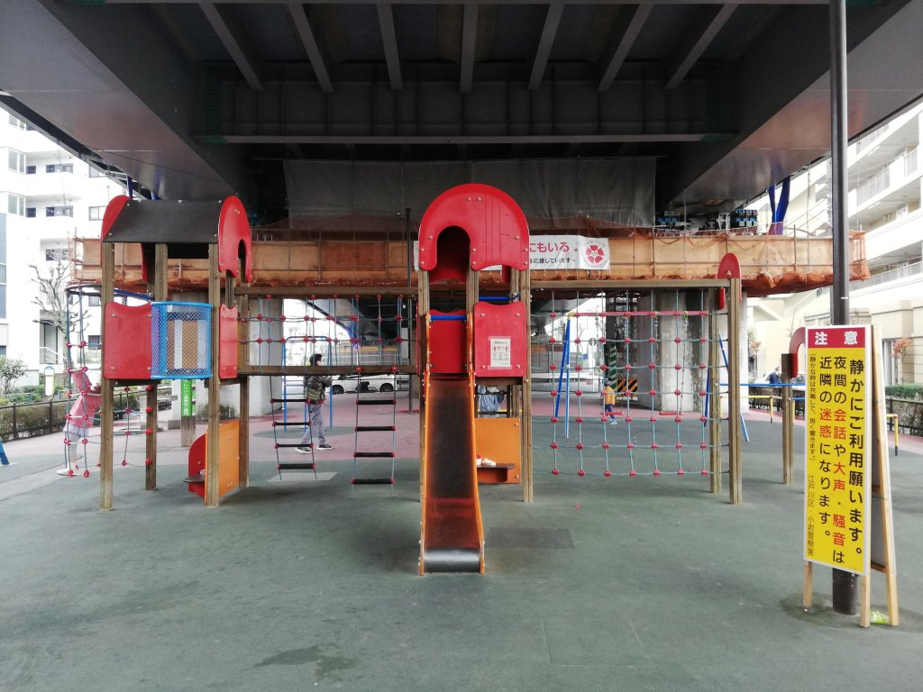 環七高架下南児童遊園の遊具