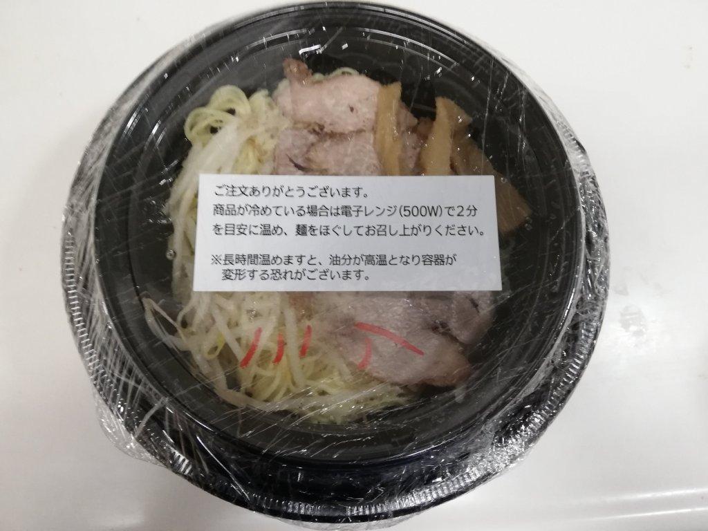 ラーメン魁力屋篠崎店のテイクアウトの説明書き