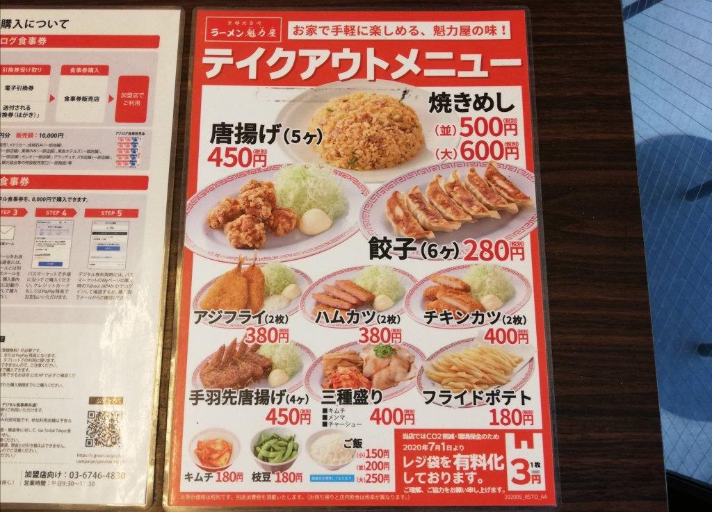 ラーメン魁力屋篠崎店のテイクアウトメニュー