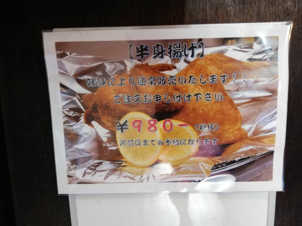 江戸川区鹿骨の唐揚げ専門店「今日 からあげにします。」の鶏の姿揚げ