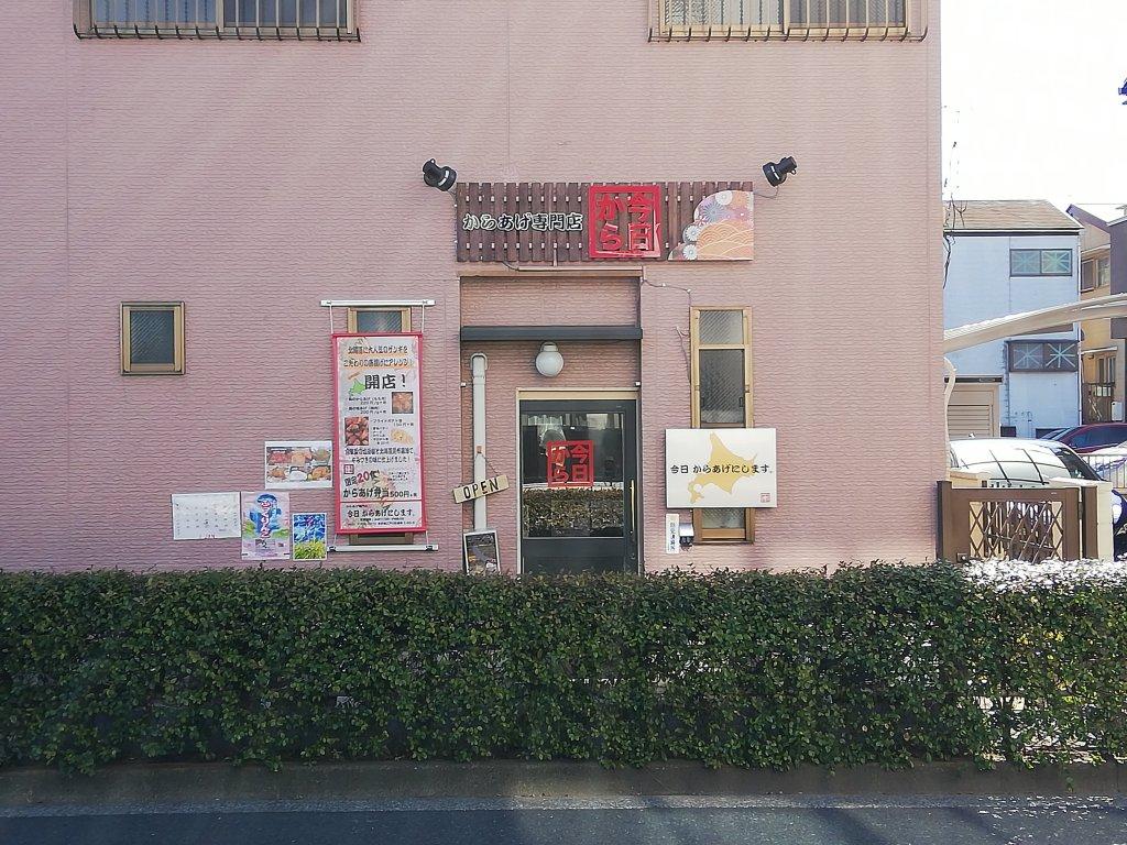 江戸川区鹿骨のからあげ屋さん「今日 から揚げにします。」の店舗外観