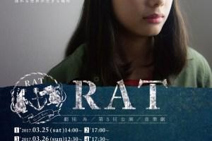 第5回公演 RAT