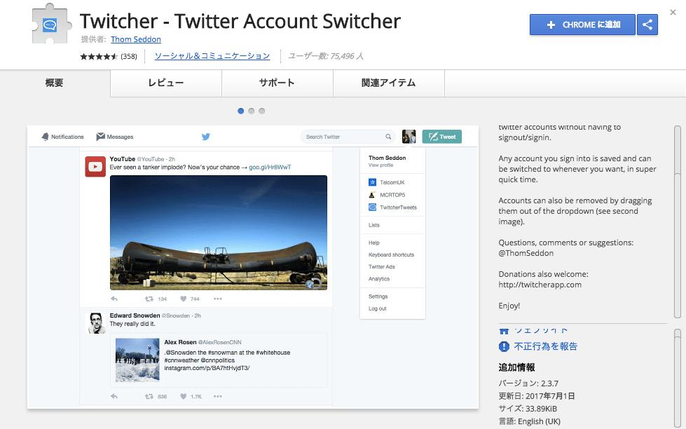 Twitter 複数アカウント管理 おすすめ