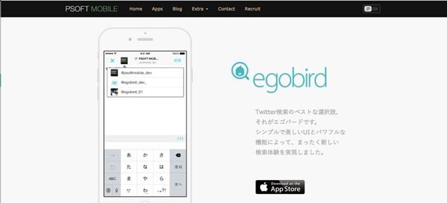 egobird