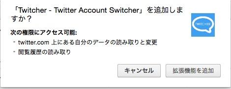 Twitcher 拡張機能 追加