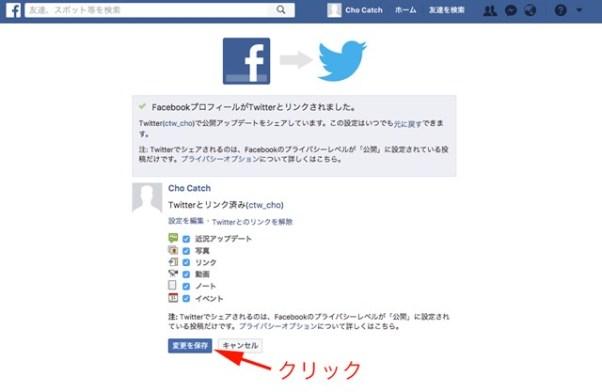 Facebook Twitter 連携 保存