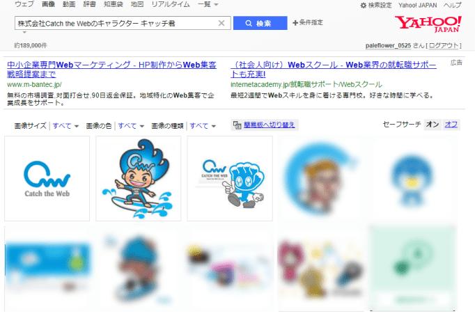 Yahoo!画像検索
