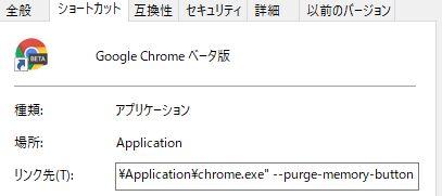 Chromeのメモリ解放ボタン