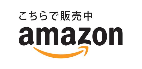 Amazonアフィリエイト(アソシエイト)の仕組みと登録方法・使い方を解説!審査突破のコツや裏技を紹介します