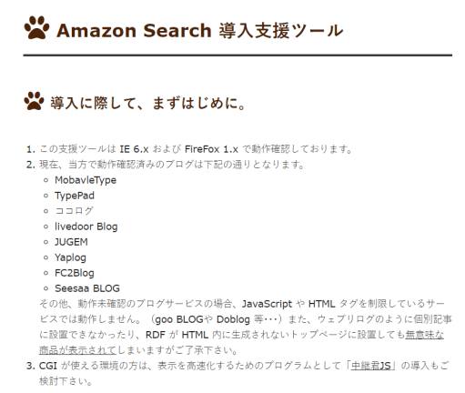 Amazon Search 導入支援ツール