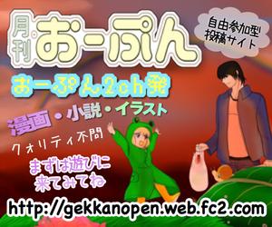 月刊おーぷん 無料web漫画サイト