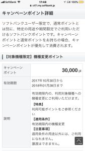 MNP引き止めポイント、コジポ3万ポイント貰えた!!
