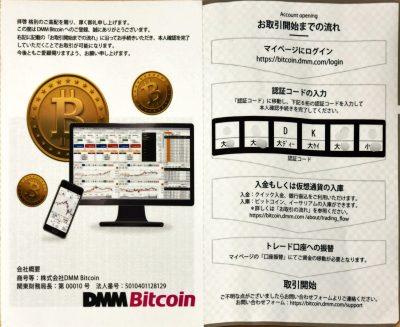 DmmBitcoin口座開設のための認証コード