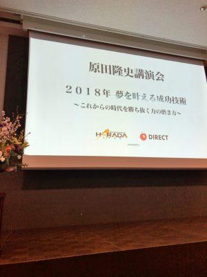 原田隆史先生「夢を叶える成功技術」講演会