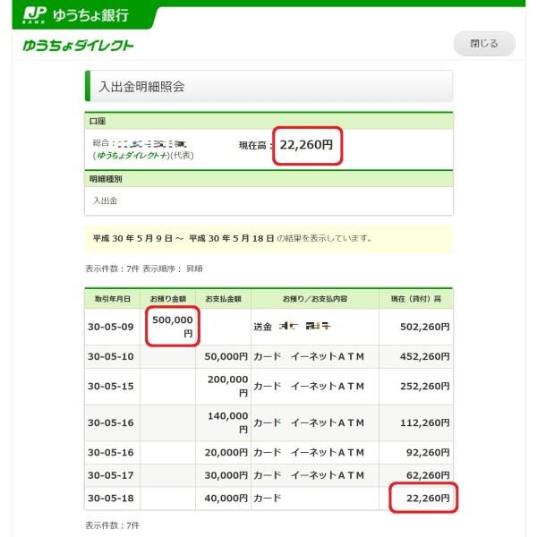 50万をほぼ使い切って、残り2万円しかない!