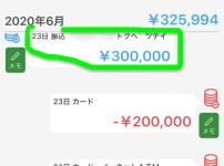 持続化給付金の申請方法を教えたら30万円ゲット!