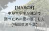 【MARCH】学歴フィルターを突破する夏の過ごし方【横国筑波千葉】
