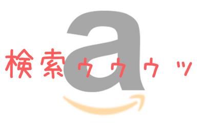 【割引】アマゾンでお得商品を最速で見つける検索術8選
