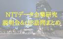【企業研究】NTTデータの説明会とOB訪問してみたのでまとめてみた