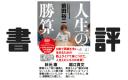 【書評】前田祐二さんの「人生の勝算」は半分自慢で半分神みたいな内容!?