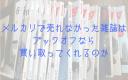 【衝撃の金額】メルカリで売れなかった雑誌はブックオフなら買い取ってくれるのか