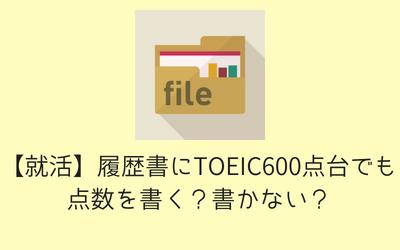 【就活】履歴書にTOEIC600点台でも点数を書く?書かない?