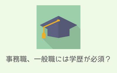 事務職、一般職には学歴が必須?低学歴はどうすれば高学歴に勝てるのか