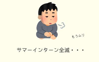 【全落ち】サマーインターン全滅勢は秋で挽回できる!原因別解決法!